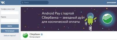 Приложение сбербанк онлайн на андроид вирус