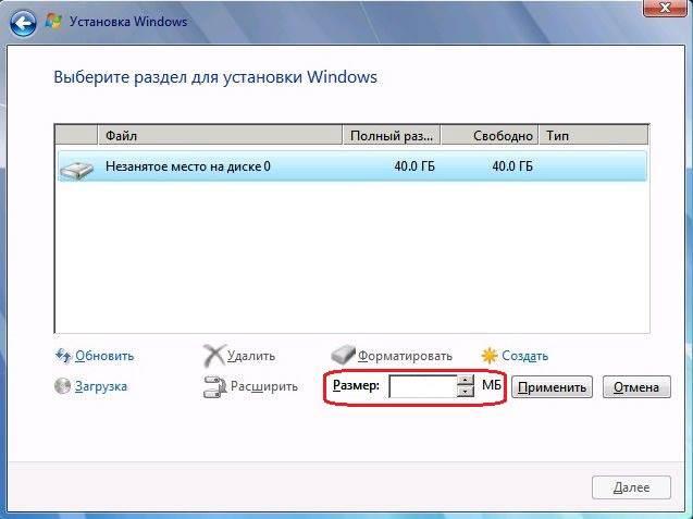 сколько занимает windows 7 после установки