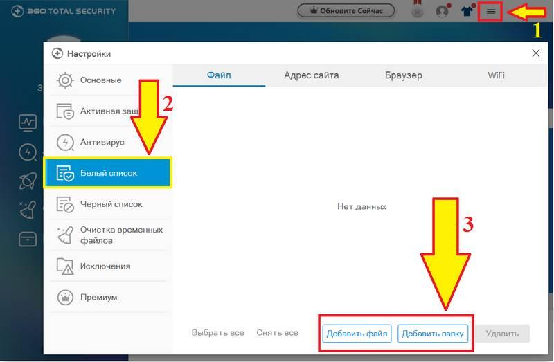 Картинки по запросу Открыть программу антивируса и добавить Скайп в исключения;