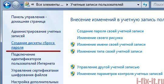 Как сбросить пароль Windows 7?
