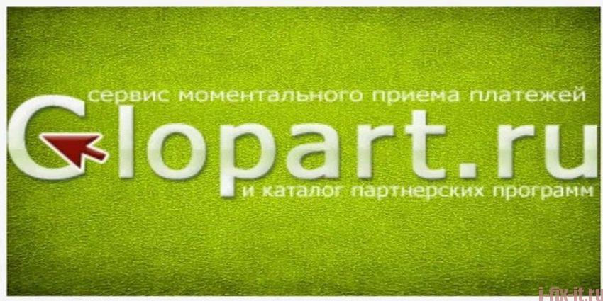 glopart.ru - как заработать?