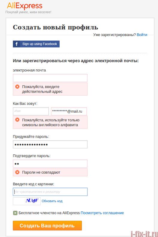 Форма регистрации на Алиэкспресс