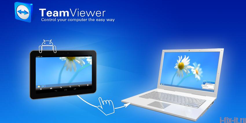 Программа для управления компьютером через другой компьютер