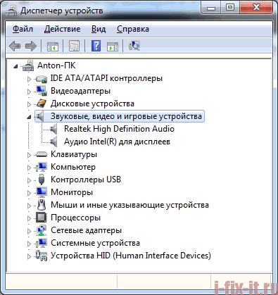 Как включить микрофон на ноутбуке в Windows 7