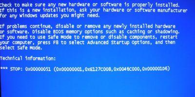 Синий экран смерти. Код ошибки 0x00000051