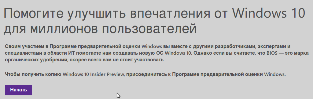 Windows 10 Technical Preview. Установка.