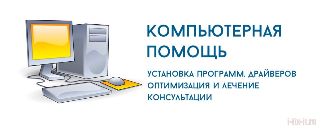 Ремонт компьютеров во Владимире на дому