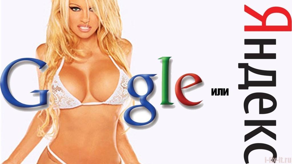 YAndeks-protiv-Google