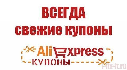 Активные купоны АлиЭкспресс за 2017 год