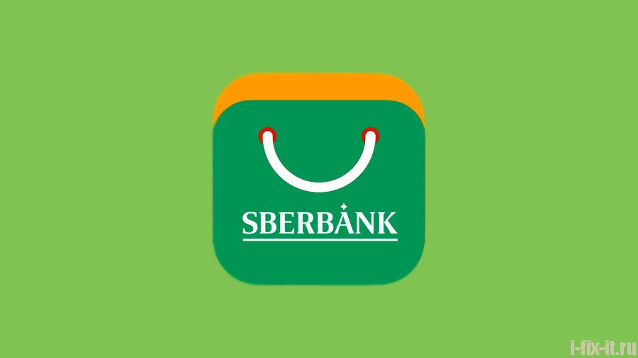 Новости IT Интернет-магазин Сбербанка станет русским вариантом Alibaba Group