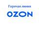 Бесплатная горячая линия Озон