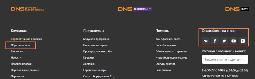 Обратная связь ДНС