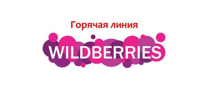 Горячая линия Вайлдберриз