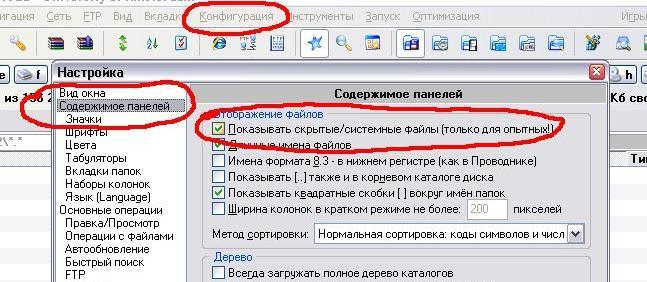Разрешаем показывать скрытые файлы