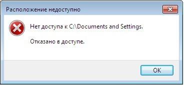 Нет доступа к Documents and Settings. Отказано в доступе.
